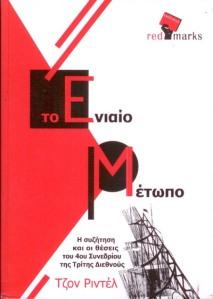 Greek 4WC cover 2